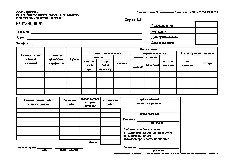 бланки строгой отчетности бо 18 образец